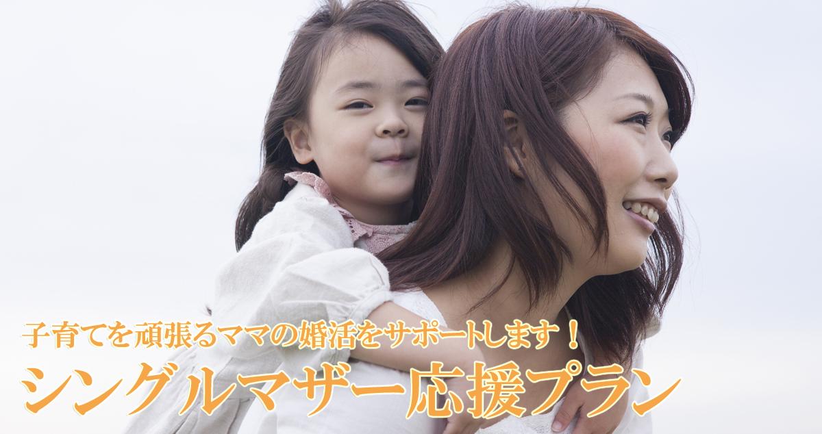 愛知、岐阜、三重、名古屋結婚相談所ブライダルサロンZEROwomanシングルマザー1