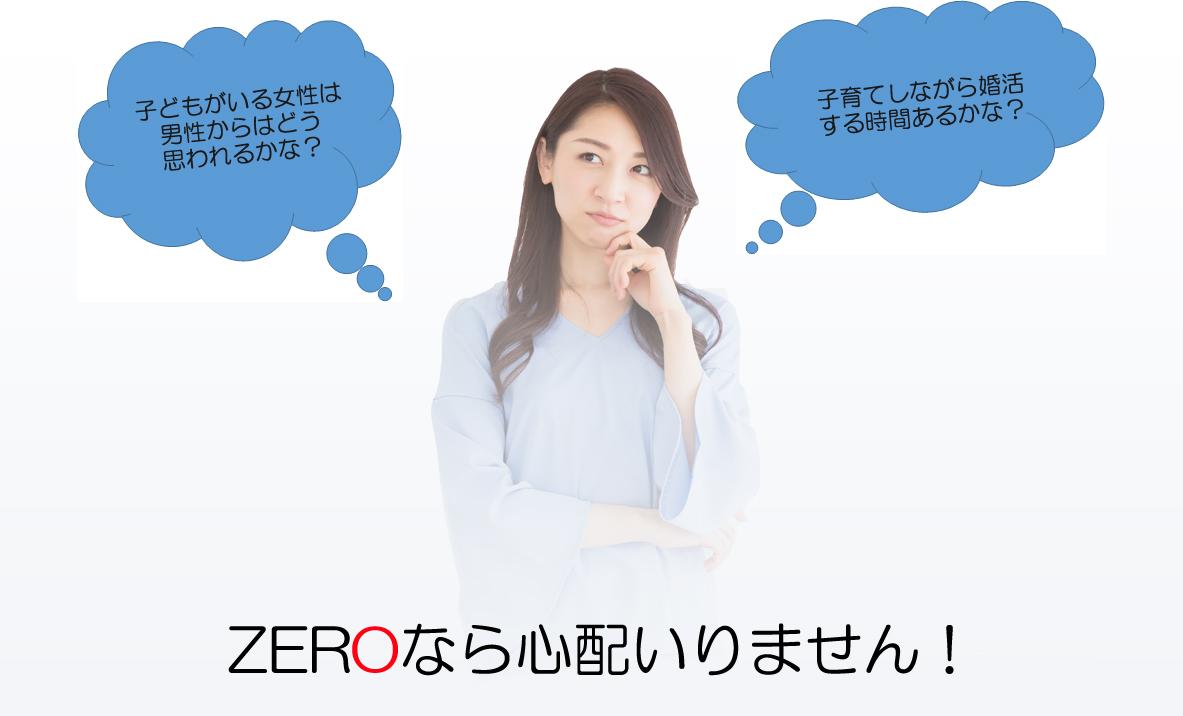 愛知、岐阜、三重、名古屋結婚相談所ブライダルサロンZEROwomanシングルマザー2