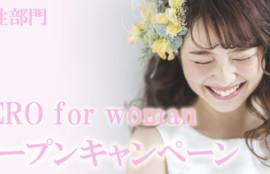 愛知、岐阜、三重、名古屋結婚相談所ブライダルサロンZEROwomanキャンペーン