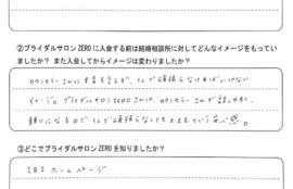 愛知、岐阜、三重、名古屋結婚相談所ブライダルサロンZEROwomanご入会アンケート