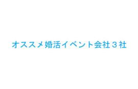 愛知、岐阜、三重、名古屋結婚相談所ブライダルサロンZEROwoman街コン婚活パーティーオススメ街コン会社
