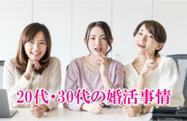 愛知、岐阜、三重、名古屋結婚相談所ブライダルサロンZEROwoman20代、30代の恋愛婚活事情