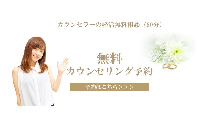 愛知、岐阜、三重、名古屋女性結婚相談所ブライダルサロンZERO無料カウンセリング