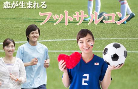 愛知、岐阜、三重、名古屋女性専門結婚相談所ブライダルサロンZEROwomanフットサルコンアイキャッチ