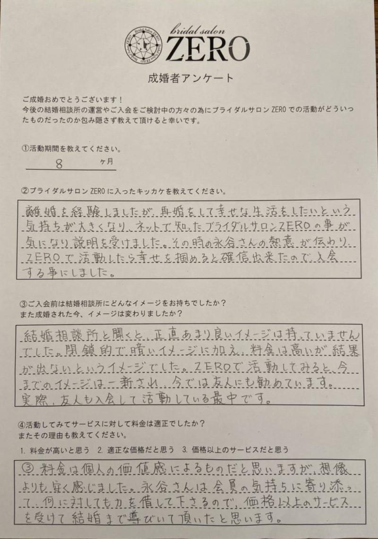 愛知、岐阜、三重、名古屋女性結婚相談所ブライダルサロンZERO成婚者アンケート2