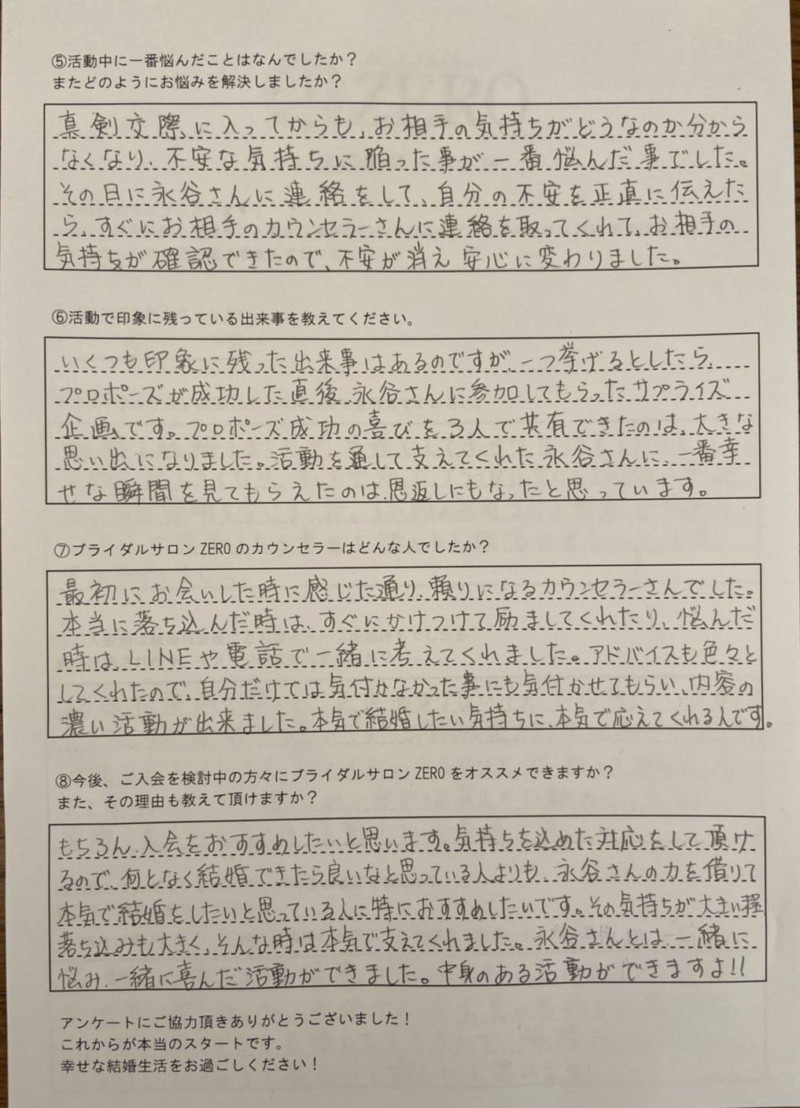 愛知、岐阜、三重、名古屋女性結婚相談所ブライダルサロンZERO成婚者アンケート1