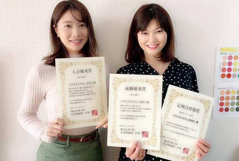 愛知、岐阜、三重、名古屋女性専門結婚相談所ブライダルサロンZEROwomanIBJトリプル受賞