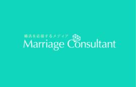 愛知、岐阜、三重、名古屋女性専門結婚相談所ブライダルサロンZEROwoman婚活メディアmarriage-consultant