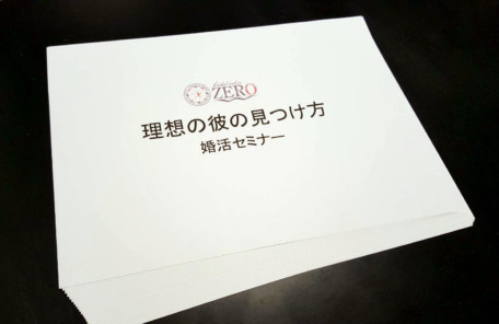 愛知、岐阜、三重、名古屋女性専門結婚相談所ブライダルサロンZEROwoman婚活セミナー