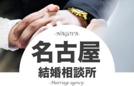 愛知、岐阜、三重、名古屋女性専門結婚相談所ブライダルサロンZEROwoman名古屋結婚相談所ランキング