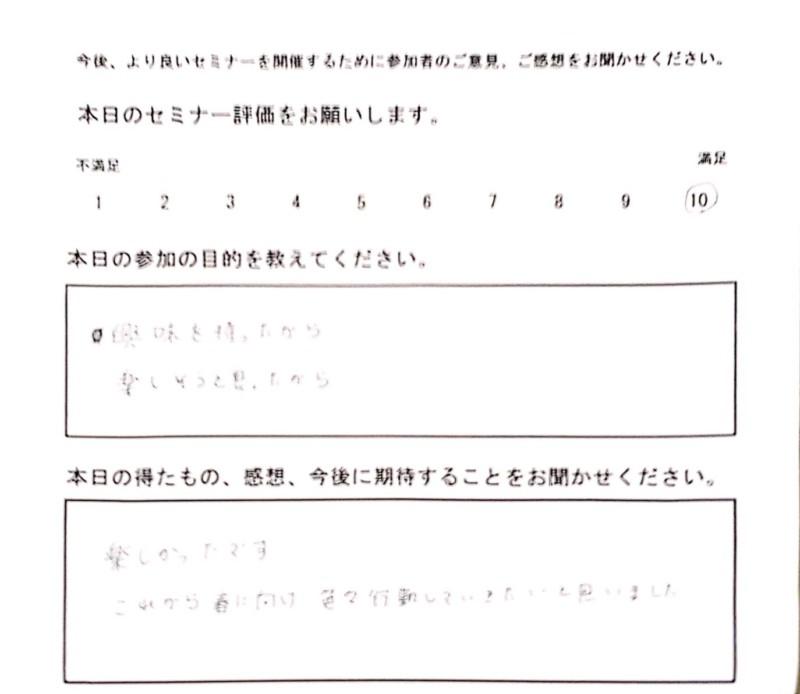 愛知、岐阜、三重、名古屋女性専門結婚相談所ブライダルサロンZEROwoman婚活セミナーアンケート