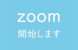 愛知、岐阜、三重、名古屋女性専門結婚相談所ブライダルサロンZEROオンラインZOOM