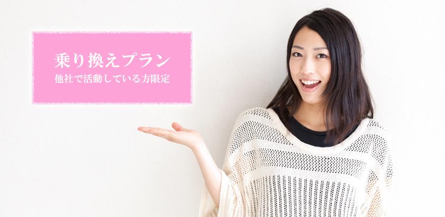 愛知、岐阜、三重、名古屋女性専門結婚相談所ブライダルサロンZERO乗り換えプランメイン