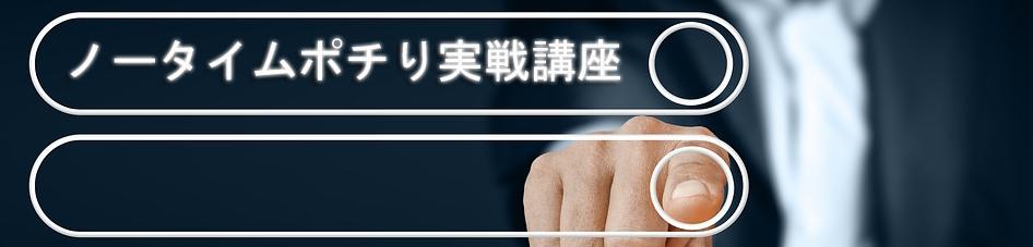 愛知、岐阜、三重、名古屋女性専門結婚相談所ブライダルサロンZEROノータイムポチり