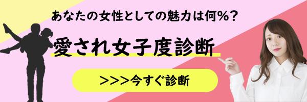 愛知、岐阜、三重、名古屋女性専門結婚相談所ブライダルサロンZERO愛され女子診断