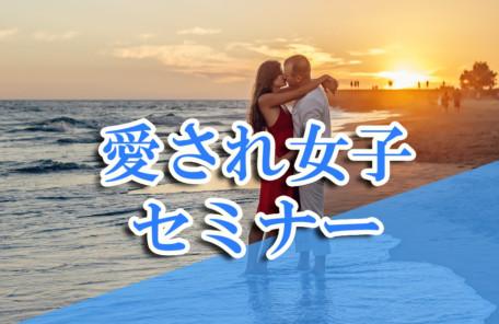愛知、岐阜、三重、名古屋女性専門結婚相談所ブライダルサロンZERO愛され女性セミナーオフライン