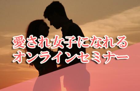 愛知、岐阜、三重、名古屋女性専門結婚相談所ブライダルサロンZERO愛され女性セミナー