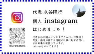 愛知、岐阜、三重、名古屋女性専門結婚相談所ブライダルサロンZEROインスタロゴ公式
