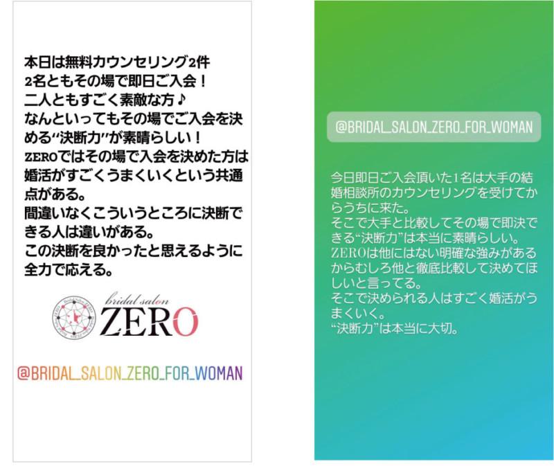 愛知、岐阜、三重、名古屋女性専門結婚相談所ブライダルサロンZEROインスタ決断力