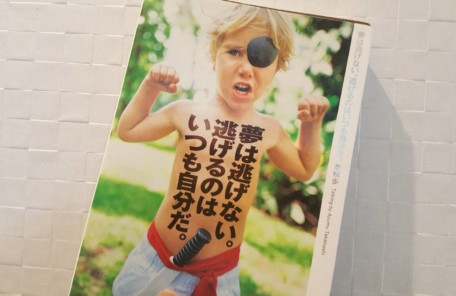 愛知、岐阜、三重、名古屋女性専門結婚相談所ブライダルサロンZERO夢は逃げないにげるにはいつも自分だ
