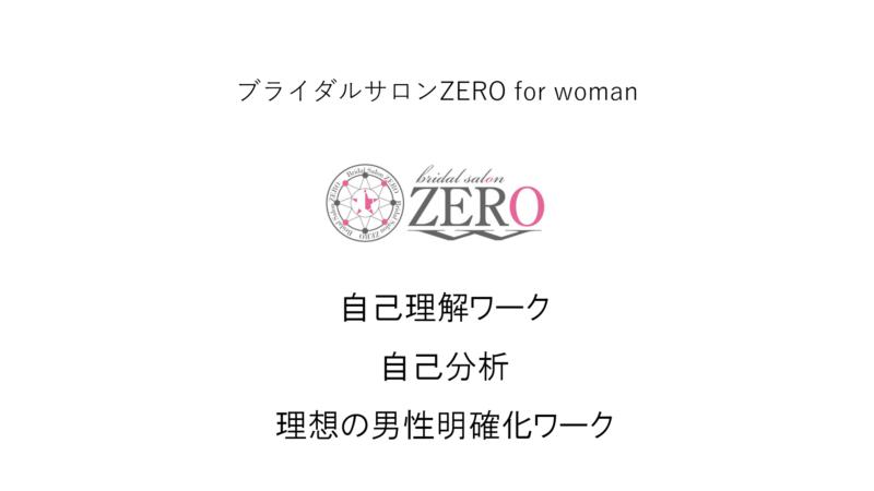 愛知、岐阜、三重、名古屋女性専門結婚相談所ブライダルサロンZERO自己理解ワーク
