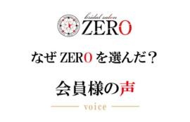 愛知、岐阜、三重、名古屋女性専門結婚相談所ブライダルサロンZERO会員様の声