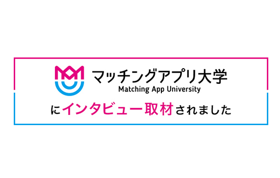 愛知、岐阜、三重、名古屋女性専門結婚相談所ブライダルサロンZEROマッチングアプリ大学