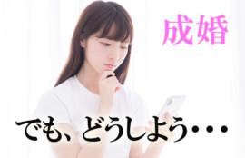 愛知、岐阜、三重、名古屋女性専門結婚相談所ブライダルサロンZEROwomanZERO成婚安心サービス