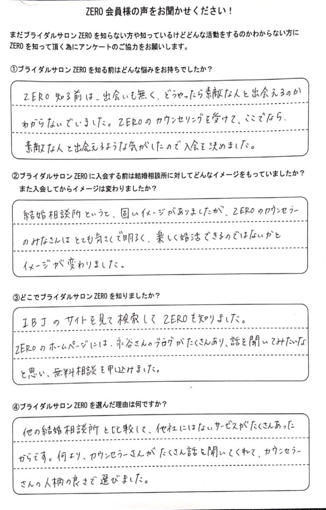 愛知、岐阜、三重、名古屋女性専門結婚相談所ブライダルサロンZERO新規ご入会者アンケート