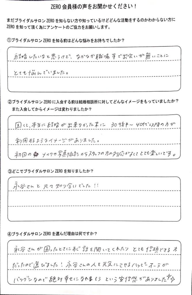 愛知、岐阜、三重、名古屋女性専門結婚相談所ブライダルサロンZERO新規ご入会者アンケート2