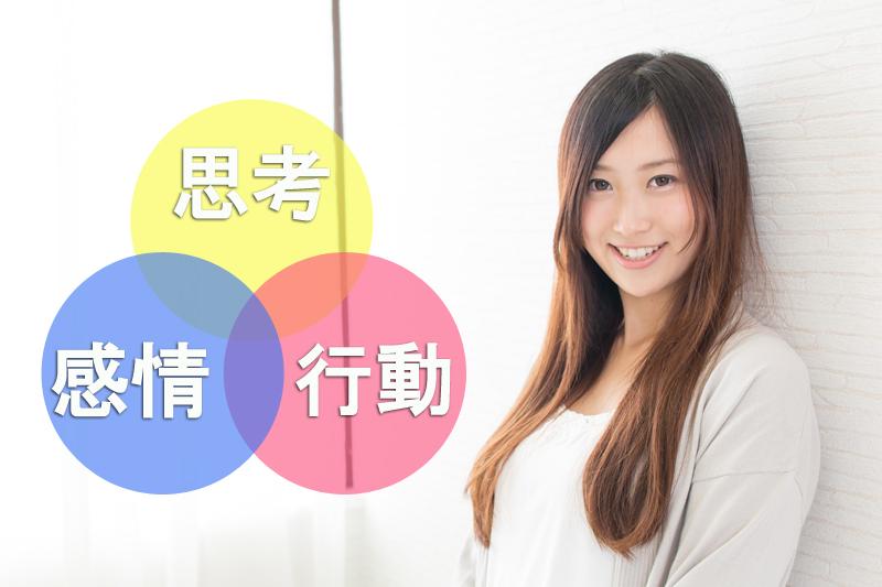 愛知、岐阜、三重、名古屋女性専門結婚相談所ブライダルサロンZERO思考、感情、行動
