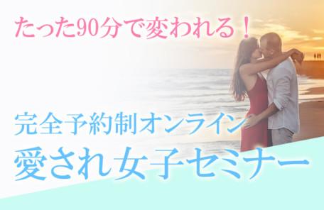 愛知、岐阜、三重、名古屋女性専門結婚相談所ブライダルサロンZERO愛され女子セミナーオンライン
