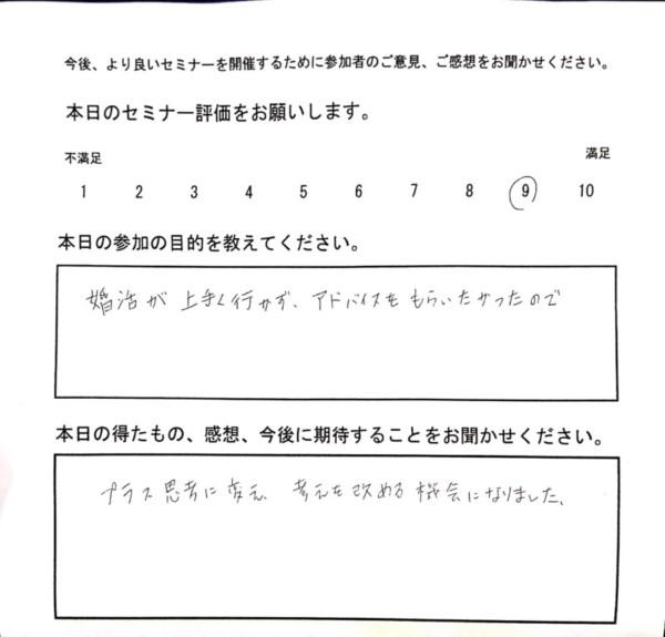 愛知、岐阜、三重、名古屋女性専門結婚相談所ブライダルサロンZERO愛され女子セミナーアンケート1