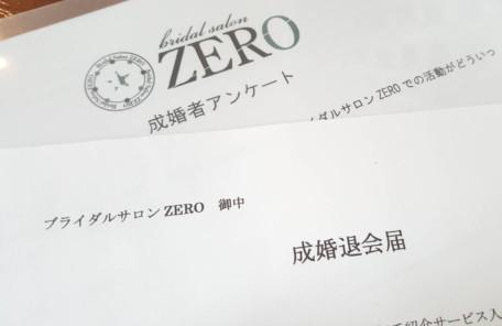 愛知、岐阜、三重、名古屋女性専門結婚相談所ブライダルサロンZERO2021年最初の成婚者