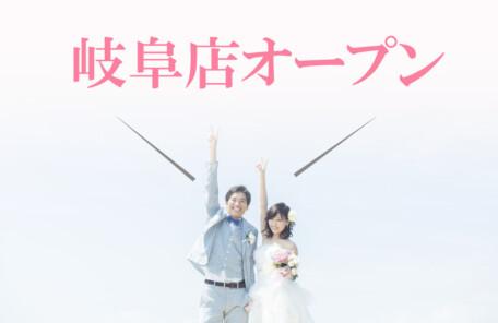 愛知、岐阜、三重、名古屋女性専門結婚相談所ブライダルサロンZERO岐阜店オープン