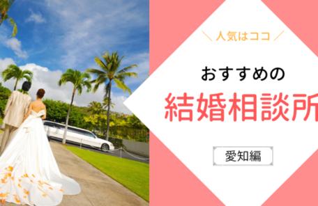 愛知、岐阜、三重、名古屋女性専門結婚相談所ブライダルサロンZEROマッチングセオリー