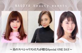 愛知、岐阜、三重、名古屋女性専門結婚相談所ブライダルサロンZERO名古屋ビューティーイベント