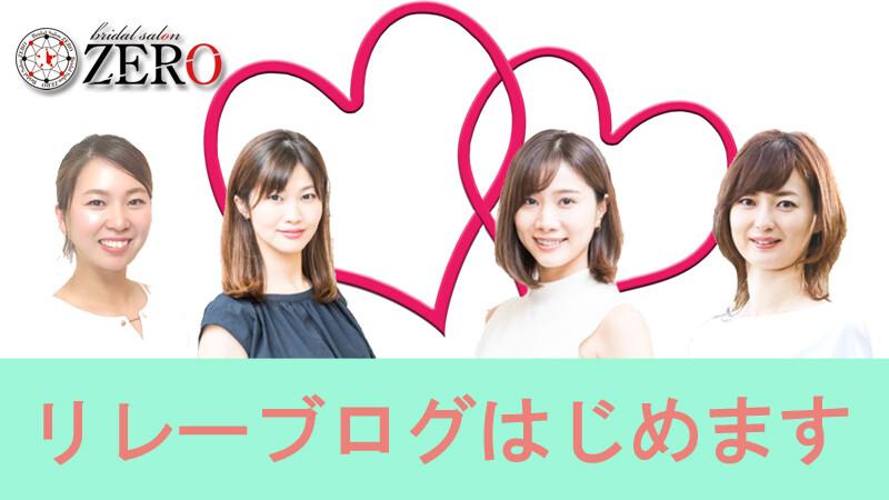 愛知、岐阜、三重、名古屋女性専門結婚相談所ブライダルサロンZERO女性リレーブログ