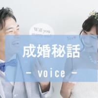 愛知、岐阜、名古屋女性専門結婚相談所ブライダルサロンZERO成婚秘話
