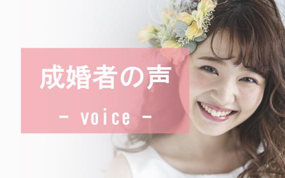 愛知、岐阜、名古屋女性専門結婚相談所ブライダルサロンZERO成婚者の声