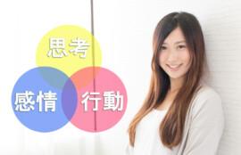 愛知、岐阜、三重、名古屋女性専門結婚相談所ブライダルサロンZERO婚活に必要な3要素