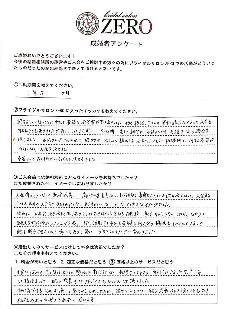 愛知、岐阜、三重、名古屋女性専門結婚相談所ブライダルサロンZERO成婚アンケート