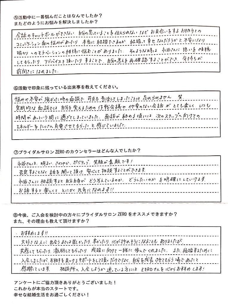 愛知、岐阜、三重、名古屋女性専門結婚相談所ブライダルサロンZERO成婚アンケート2