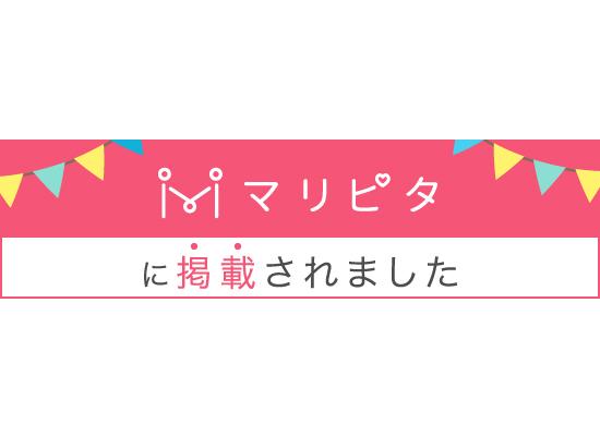 愛知、岐阜、名古屋女性専門結婚相談所ブライダルサロンZEROマリピタ取材