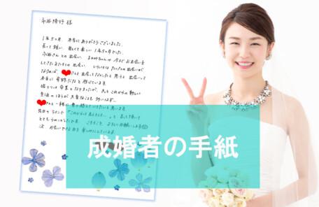 愛知、岐阜、名古屋女性専門結婚相談所ブライダルサロンZERO成婚者の手紙