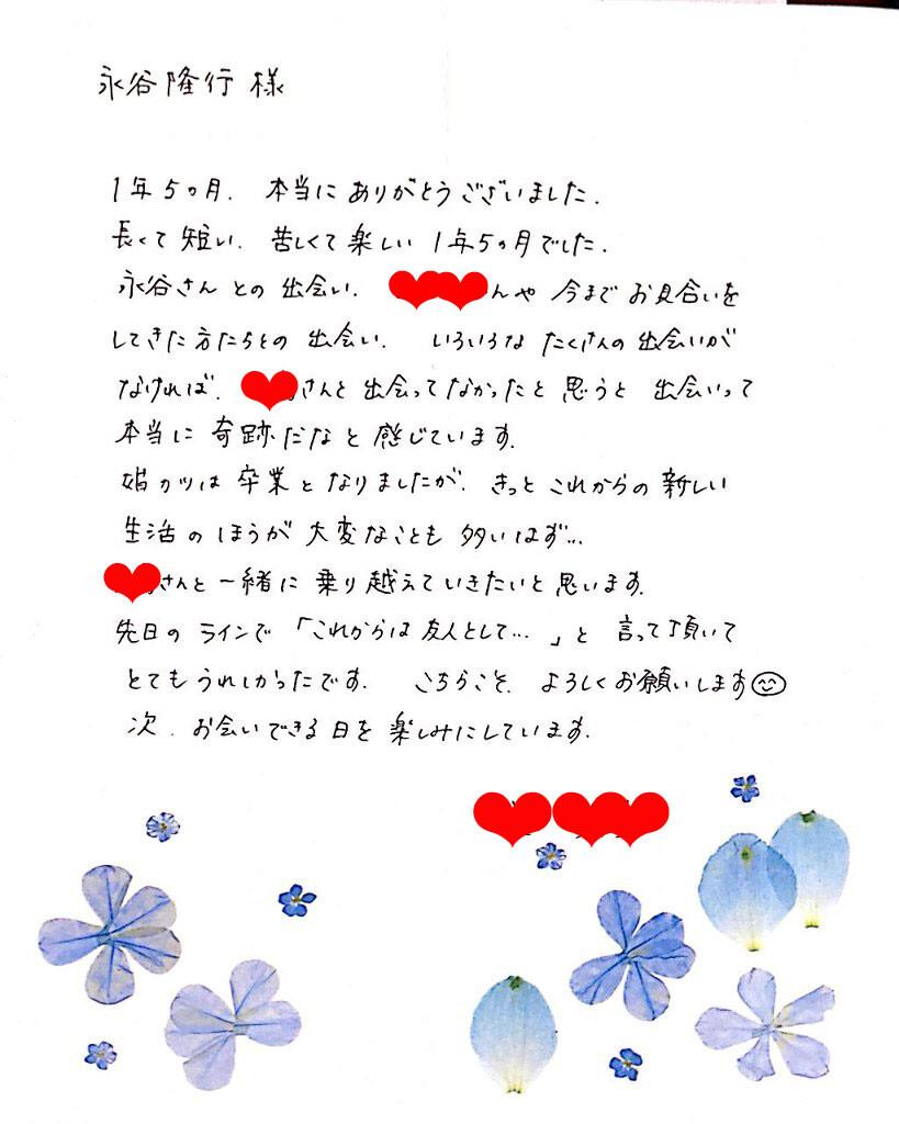 愛知、岐阜、名古屋女性専門結婚相談所ブライダルサロンZERO成婚者からの手紙