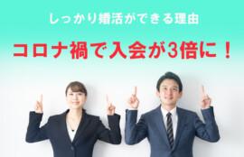 愛知、岐阜、名古屋女性専門結婚相談所ブライダルサロンZEROコロナ入会3倍