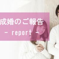 愛知、岐阜、名古屋女性専門結婚相談所ブライダルサロンZERO成婚のご報告