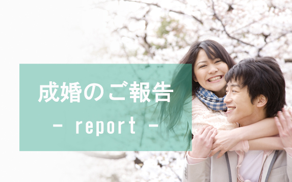 愛知、岐阜、名古屋女性専門結婚相談所ブライダルサロンZERO成婚のご報告2