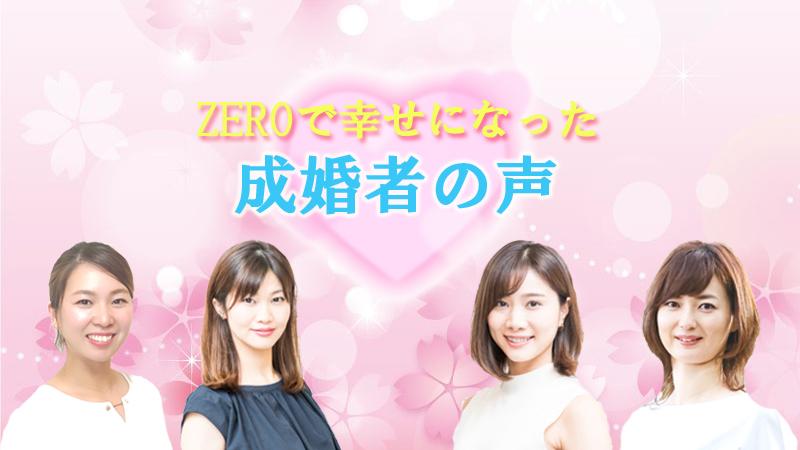 愛知、岐阜、名古屋女性専門結婚相談所ブライダルサロンZERO成婚者の声バナー